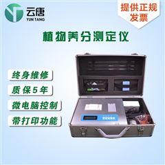 YT-ZY20植物微量元素检测仪