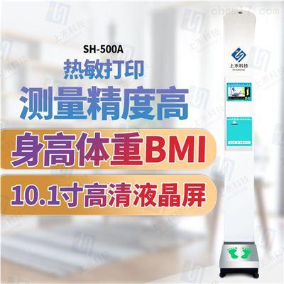 SH-500A大屏幕智能全自动身高体重测量仪