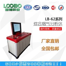 路博LB-62型便携式烟气综合分析仪