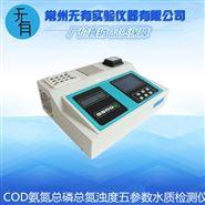 COD氨氮总磷总氮浊度五参数水质检测仪