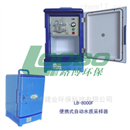 污水处理厂LB-8000F自动水质采样器