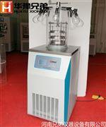 实验型压盖冻干机LGJ-18多歧管冷冻干燥机