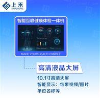 SH-500A智能互联身高体重测量仪规格型号