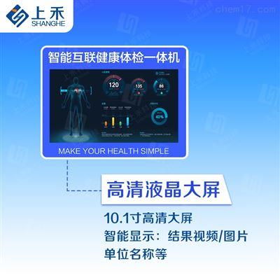 SH-500A智能互聯身高體重測量儀規格型號