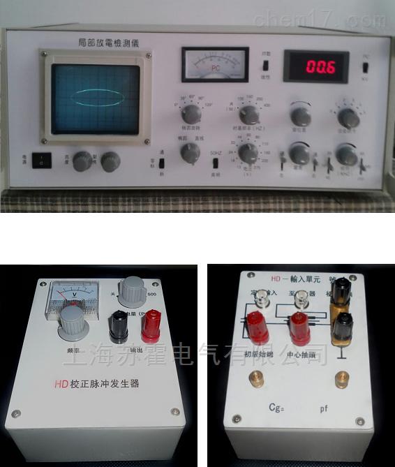 变压器互感器高压开关局部放电检测仪