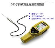 G93手持式三維高斯計