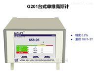G201臺式單維高斯計