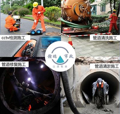 CCTV管道缺陷检测排查-赣瑞市政