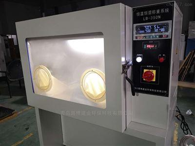 LB-350N购买LB-350N恒温恒湿称重系统厂家使用说明