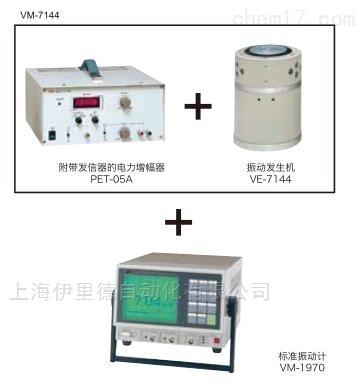 日本IMV振动计校正装置原装正品