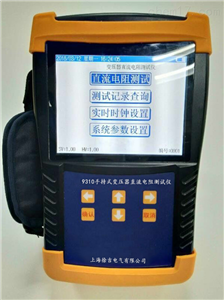 KRI9310手持式直流電阻測試儀