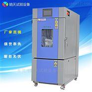 80L高低溫試驗箱 材料質量環境下破壞檢測房