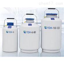 YDH-10-125-F铝合金生物运输液氮生物容器
