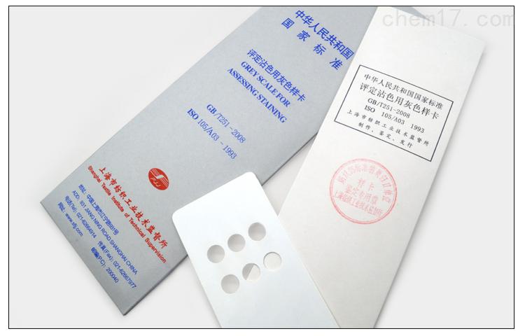 评定沾色用灰色样卡GB251-2008