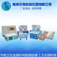 市级卫生监督机构检测设备(卫生部标准)
