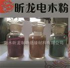 PM9630昕龙牌电木粉胶木粉PM9630注塑料