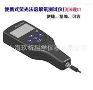 进口便携式荧光法溶解氧测定仪DO仪溶氧仪