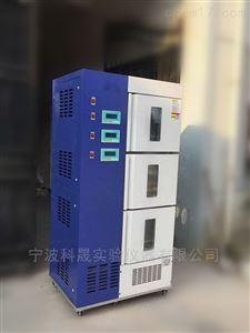 SWX-110L-3三温区培养箱