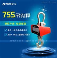 上海5吨防爆电子吊钩秤