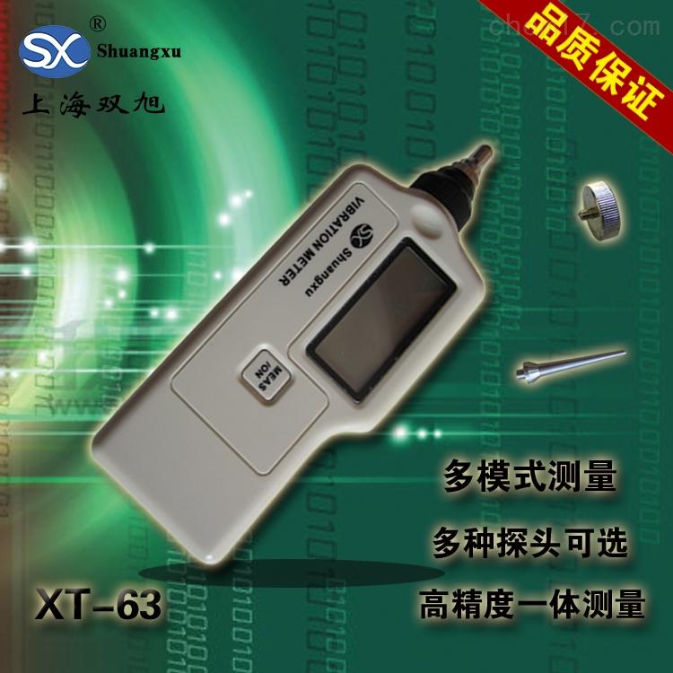 测振仪XH-6301