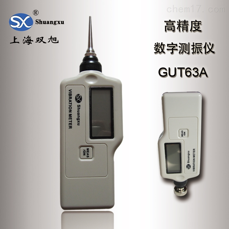 GUT-63便携式测振仪GUT63
