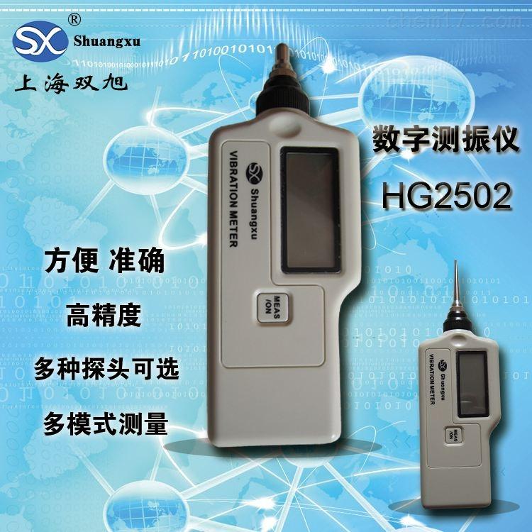 HG2505便携式测振仪HG-2505