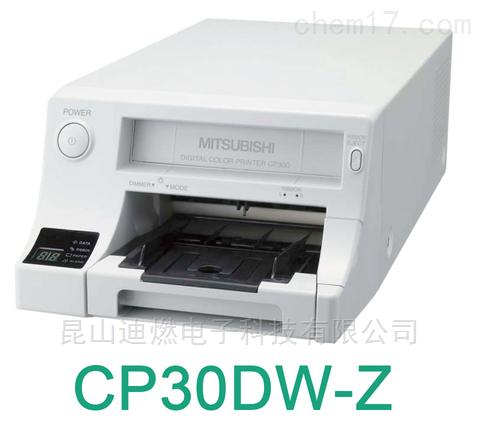 三菱CP30DW-Z彩色数字热升华打印机