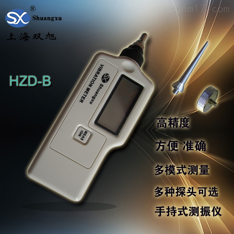 HZD-B便携式测振仪HZDB