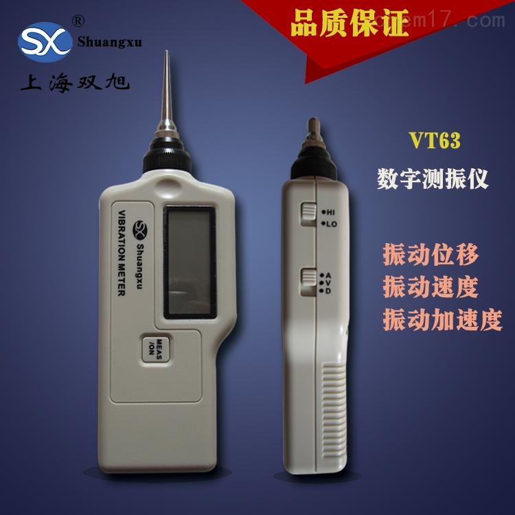 VT-63手持式测振仪