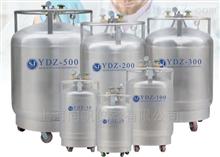 YDZ-5液氮补充系列液氮罐
