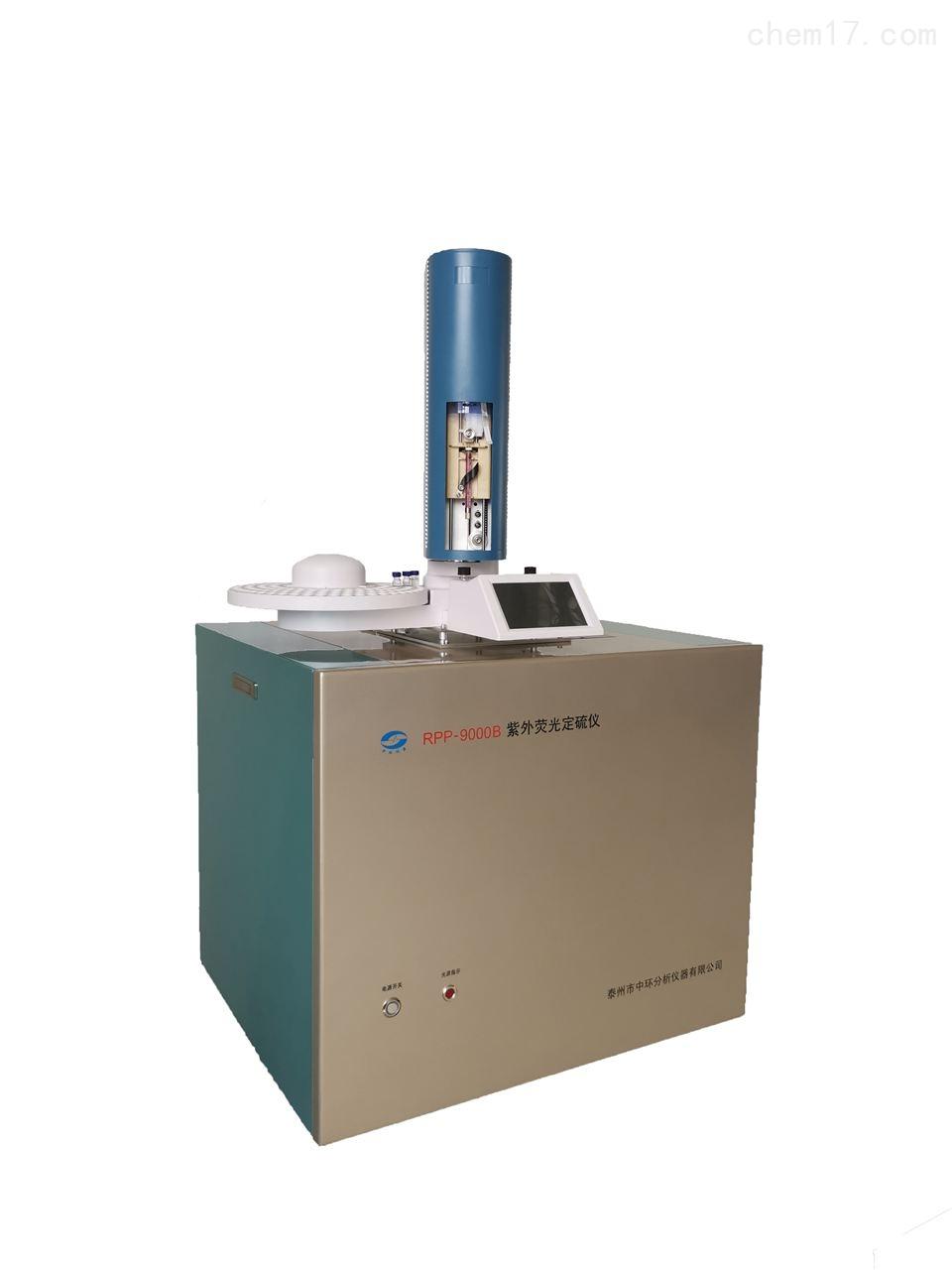 RPP-9000B全自动紫外荧光定硫仪
