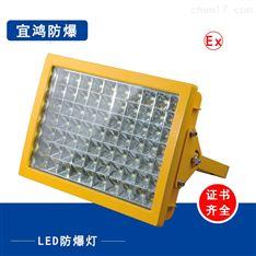 方形LED防爆灯100W