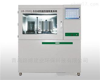 LB-350Q供应全自动低浓度恒温恒湿称重系统误差低