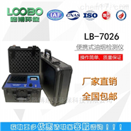 适合北京地标便携式油烟检测仪非甲烷总烃