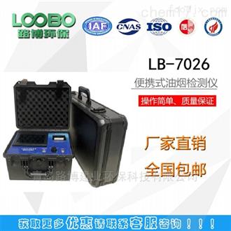 LB-8028适合北京地标便携式油烟检测仪非甲烷总烃