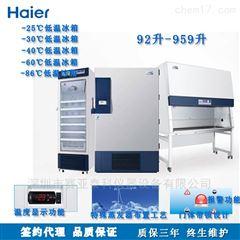 海尔超低温冰箱型号大全 100升959升深圳