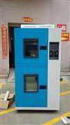 山东、浙江、湖北二槽式冷热冲击试验箱