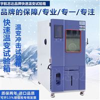高低温潮态试验箱/气候环境低气压测试箱