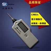 GM-63AGM63A数字式测振仪GM-63A
