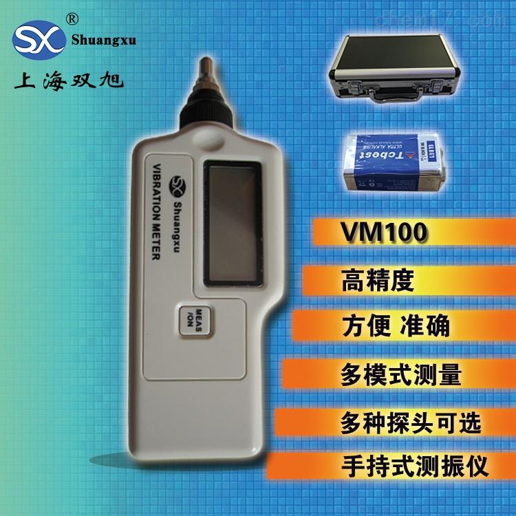 VM-100数字式测振仪VM100