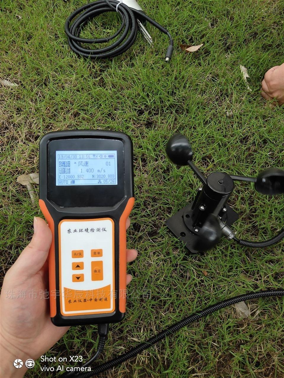 土壤水分温度盐分PH速测仪