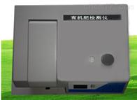 土壤有机肥检测仪SYR-GF-Y