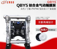 QBY5-20L型第五代铝合金气动隔膜泵 船用泵