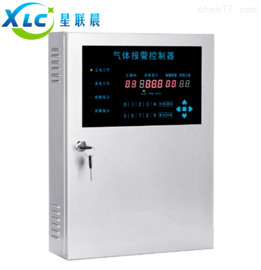 总线制99路气体报警控制器XCA-800C厂家