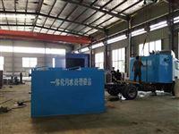 每天150噸地埋式一體化污水處理設備