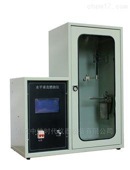 czf-3橡膠水平/垂直燃燒性能測定儀