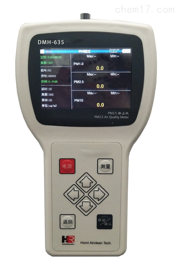 DMH-635 手持式激光粉尘仪