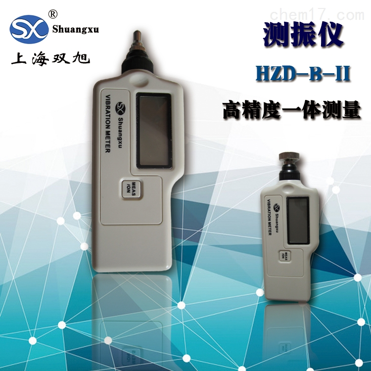 HZD-B-II便携式测振仪