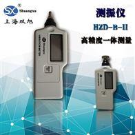 HZD-B-IIHZD-B-II便携式测振仪