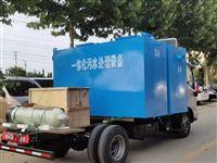 每天200噸地埋式一體化污水處理設備